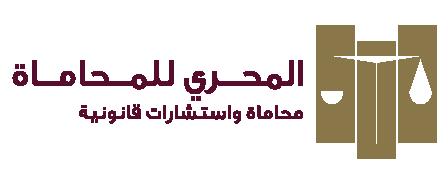 Al Mehri Advocates المحري للمحاماة